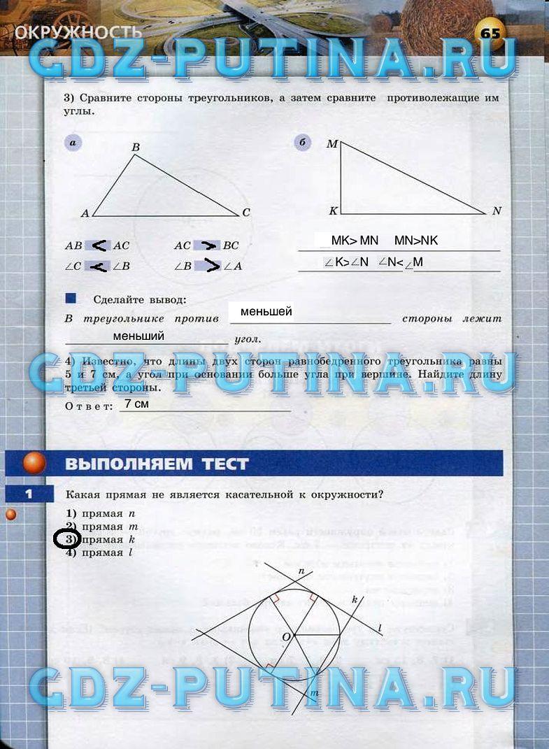 Учебник по алгебре 8 класс мордкович читать