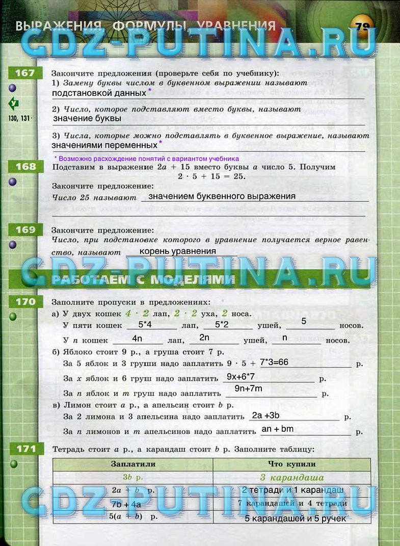 Математика Арифметика Геометрия 5 Класс Задачник Решебник