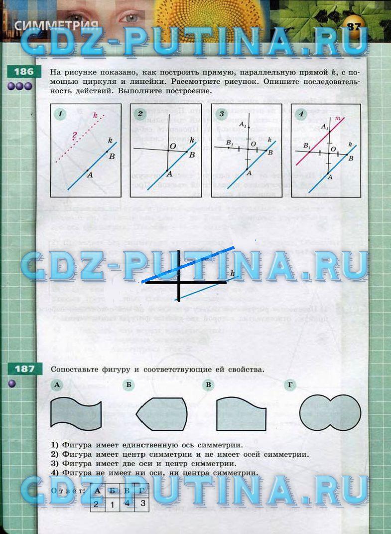 Бунимович класс математики 6 решебник тренажер по