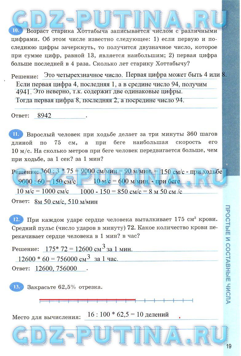 Задание рабочая тетрадь по математике 6 класс ерина т.м