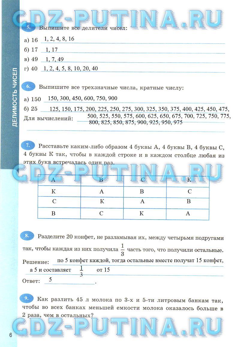гдз рабочая тетрадь по математике 5 класс ерина скачать бесплатно