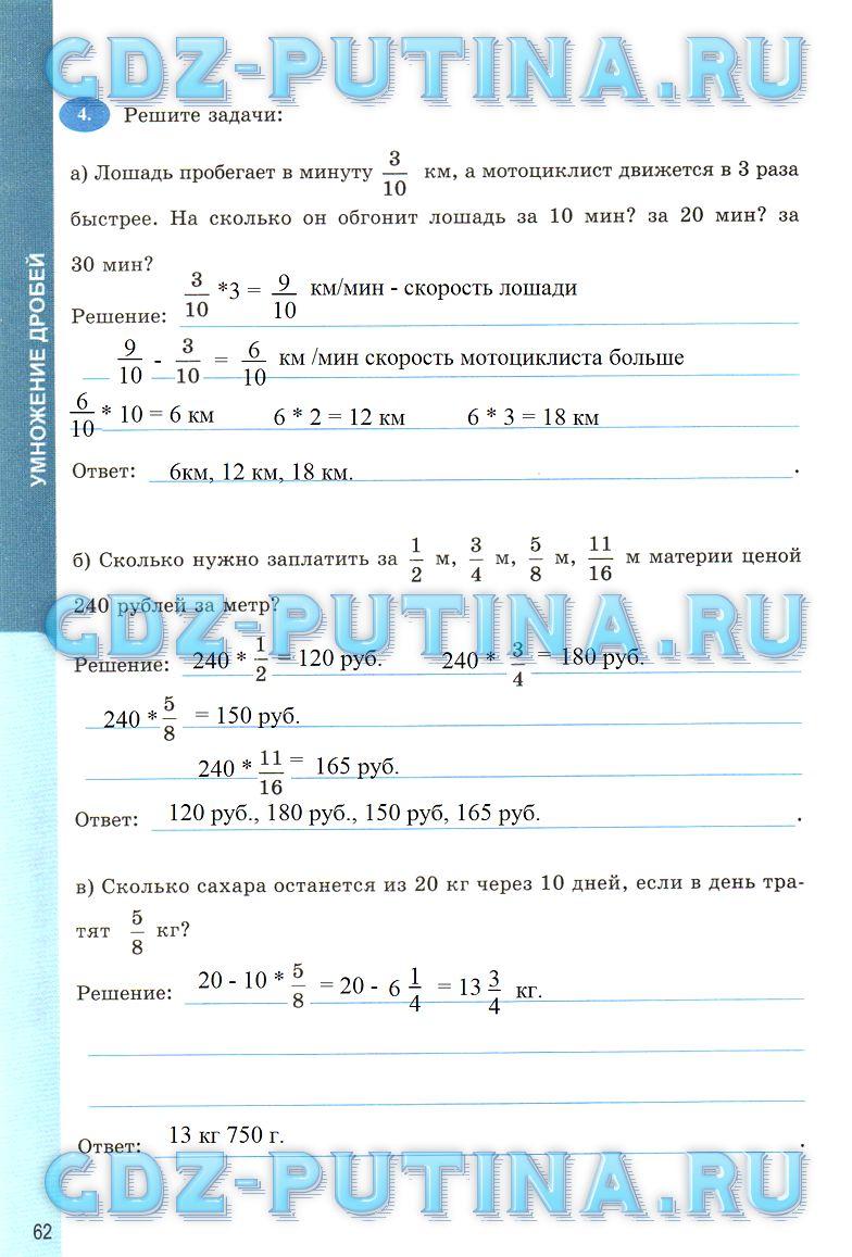 гдз по математике гдз гитем
