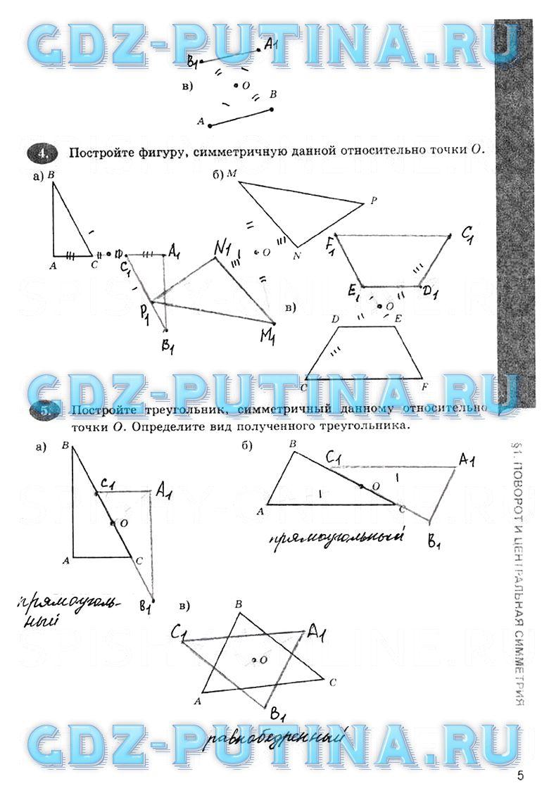 Гдз по математике 5 класс зубарёва мордкович рабочая тетрадь смотреть