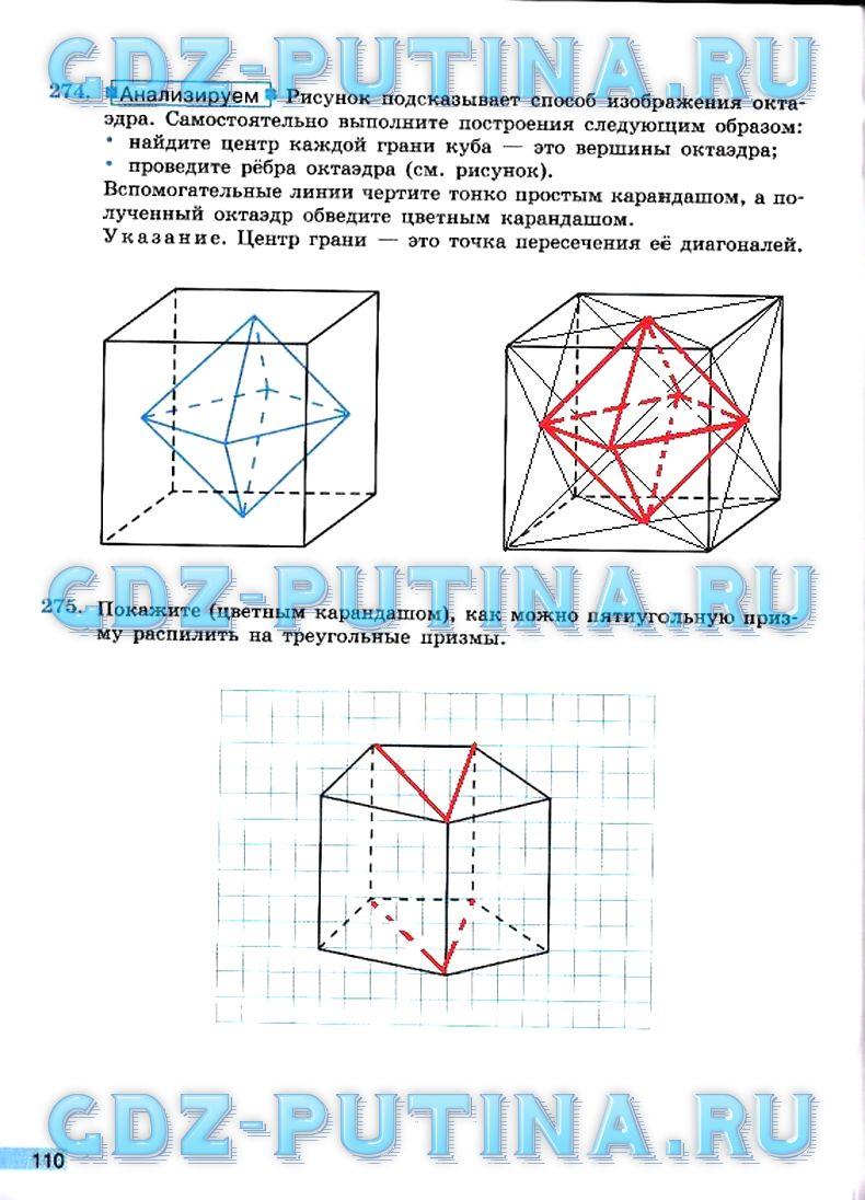 рабочая кузнецова класс по минаева решебник тетрадь математике 6
