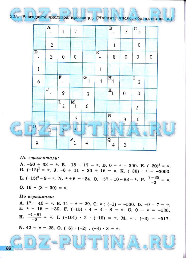бунимович 5 рабочая суворова математике кузнецова по класс тетрадь гдз