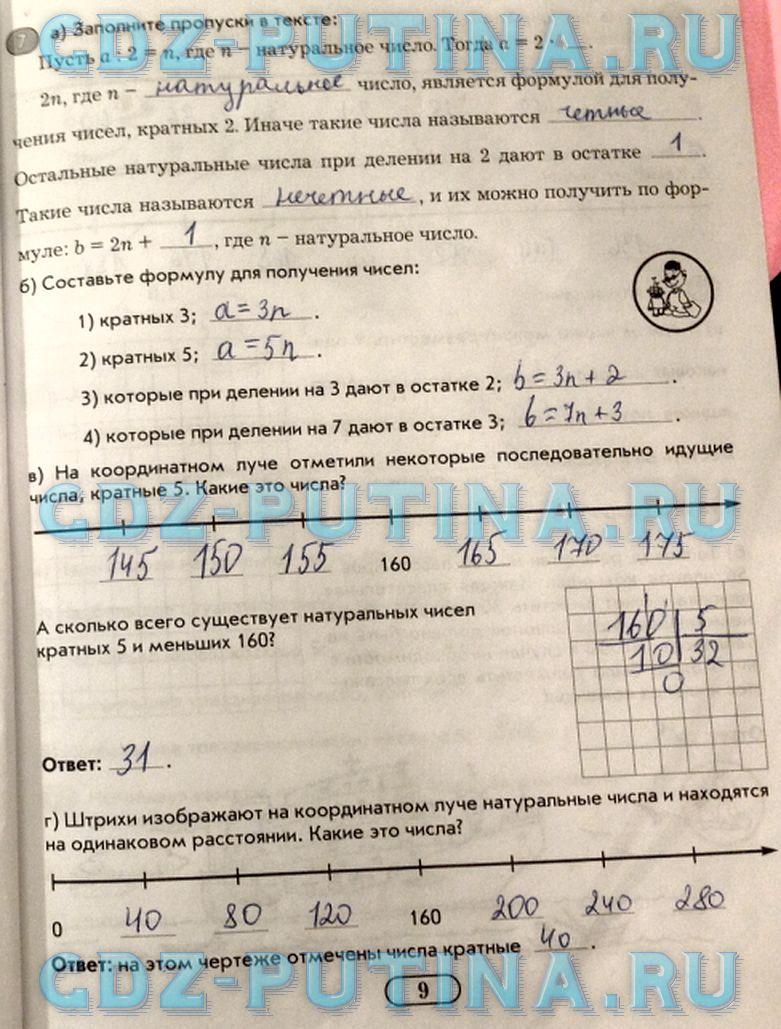 Гдз печатная тетрадь по математике 6 класс интеллект экспресс