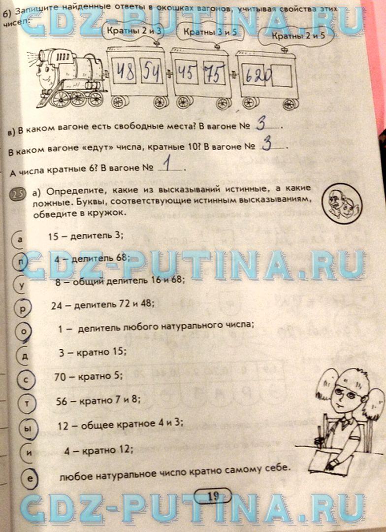 Рабочая тетрадь часть 1 по математике 6 класс автор беленкова и лебединцева