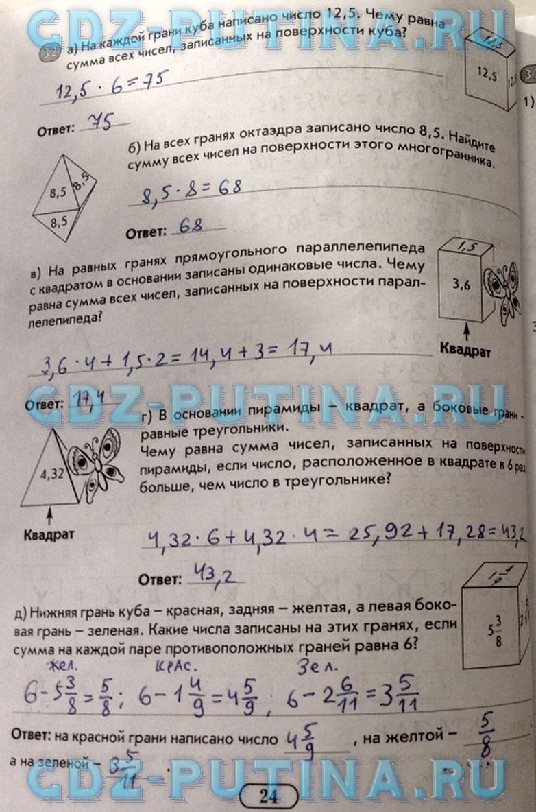 Ответы на рабочую тетрадь по математике 6 класс беленкова номер