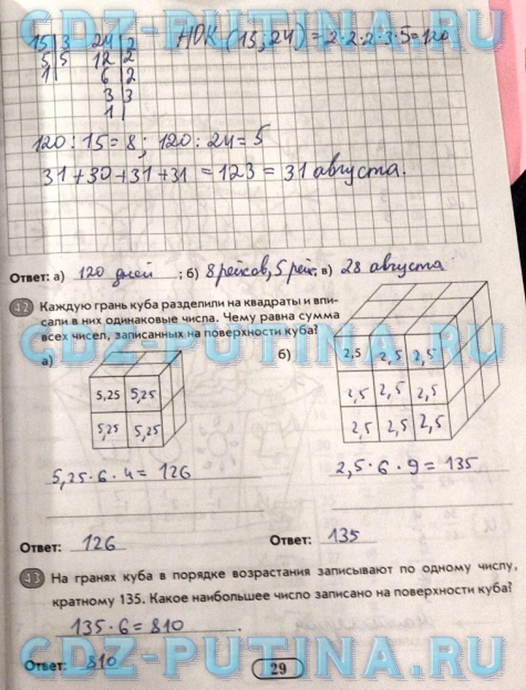 Решебник по математике 6 класс беленкова онлайн