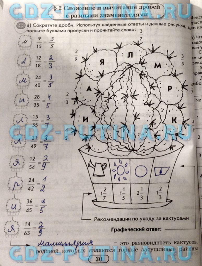 Математика 6 класс тетрадь 1 ответы беленкова