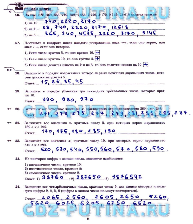 Домашние работы по математики 5 класс мерзляк