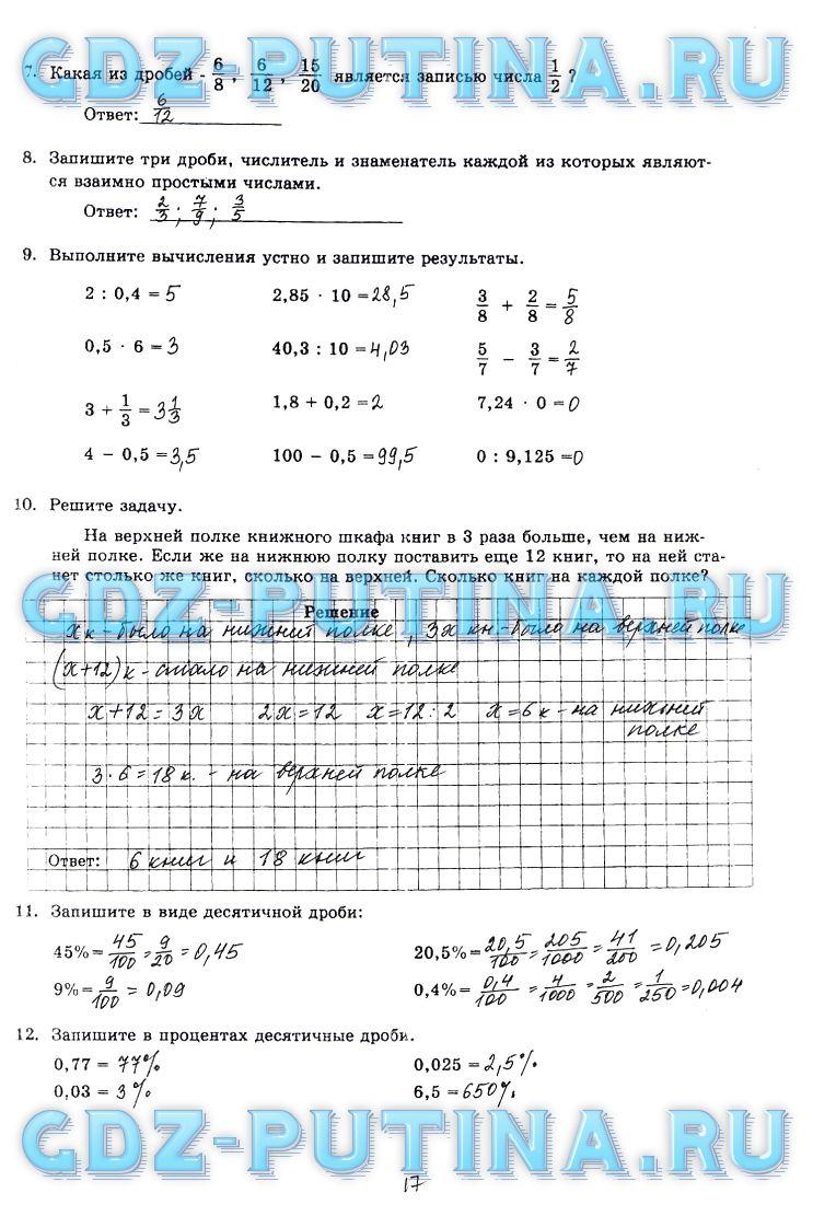 Решебник по Математике 6 Класс Виленкин от Путина Рабочая Тетрадь