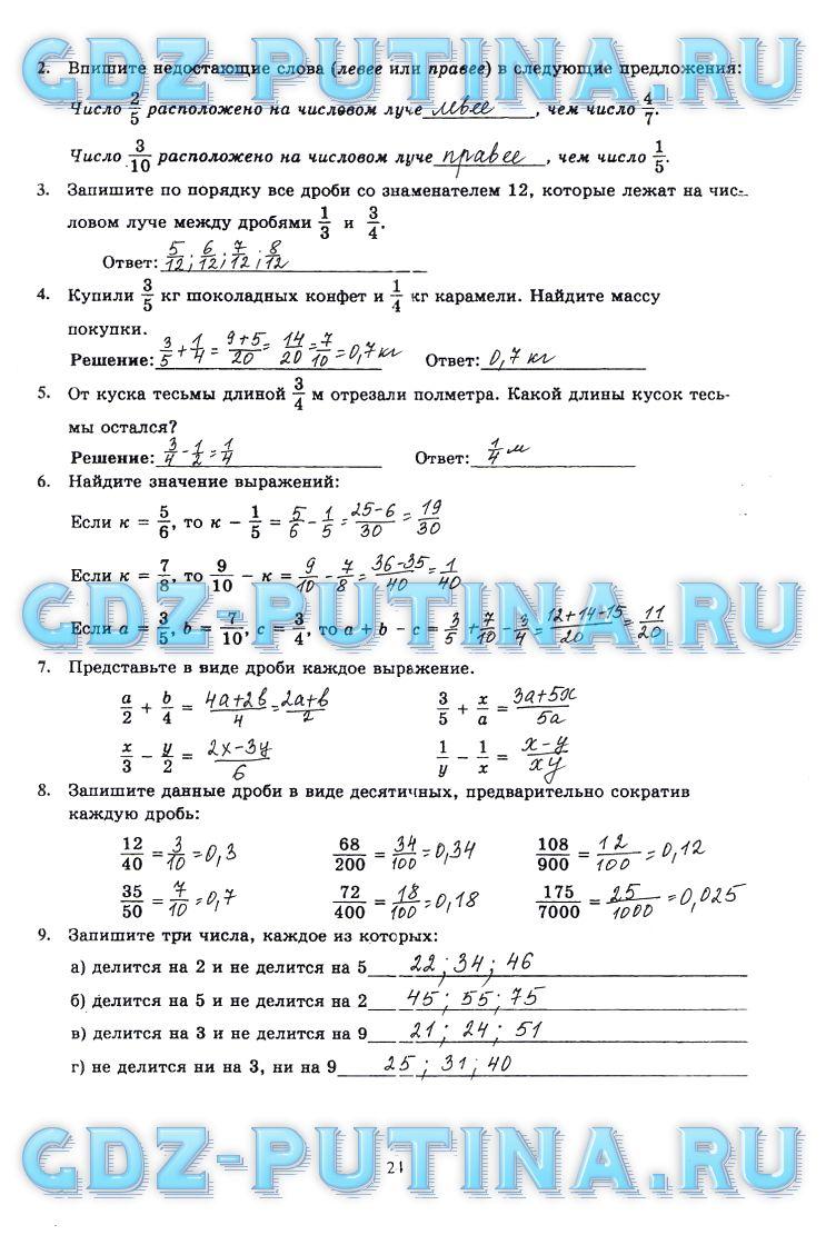 Гдз математика виленкин 6 класс номер 59