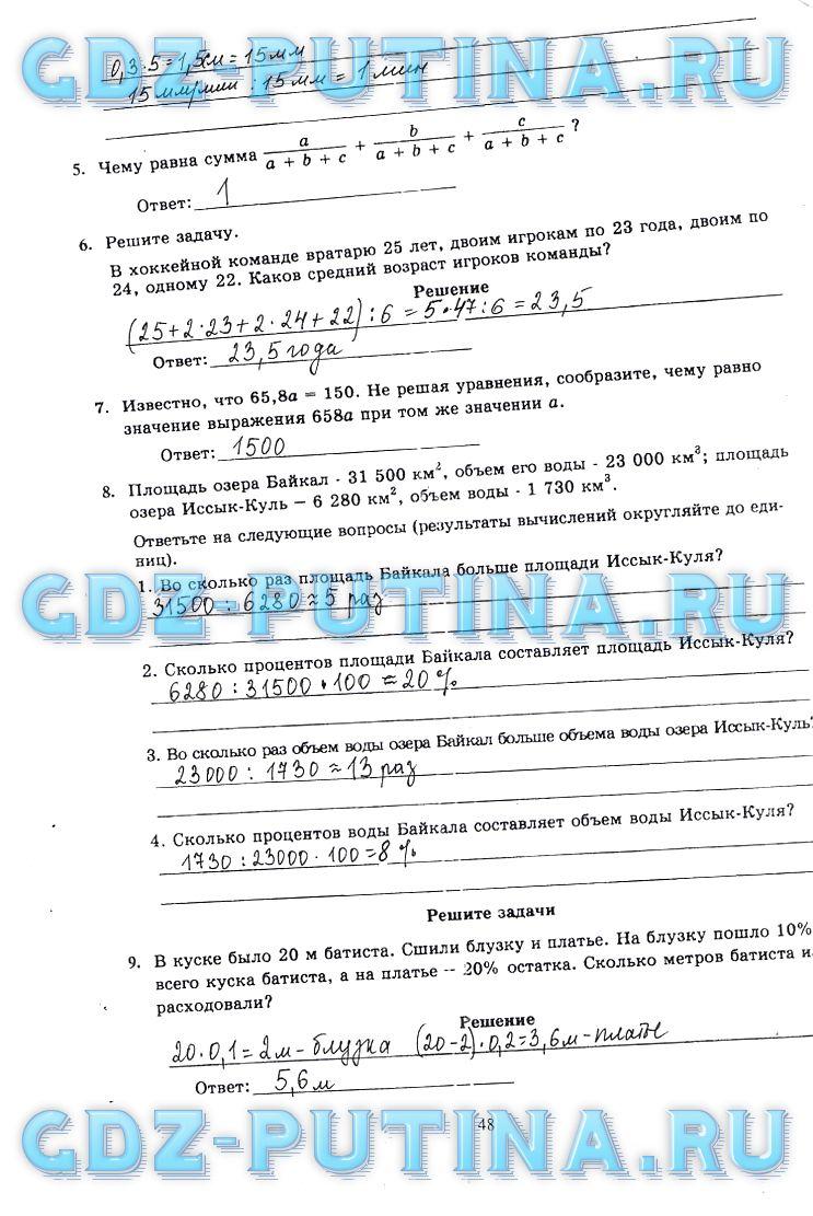 Гдз по Математике 5 Класс Миндюк Рудницкая Рабочая Тетрадь 2 Часть