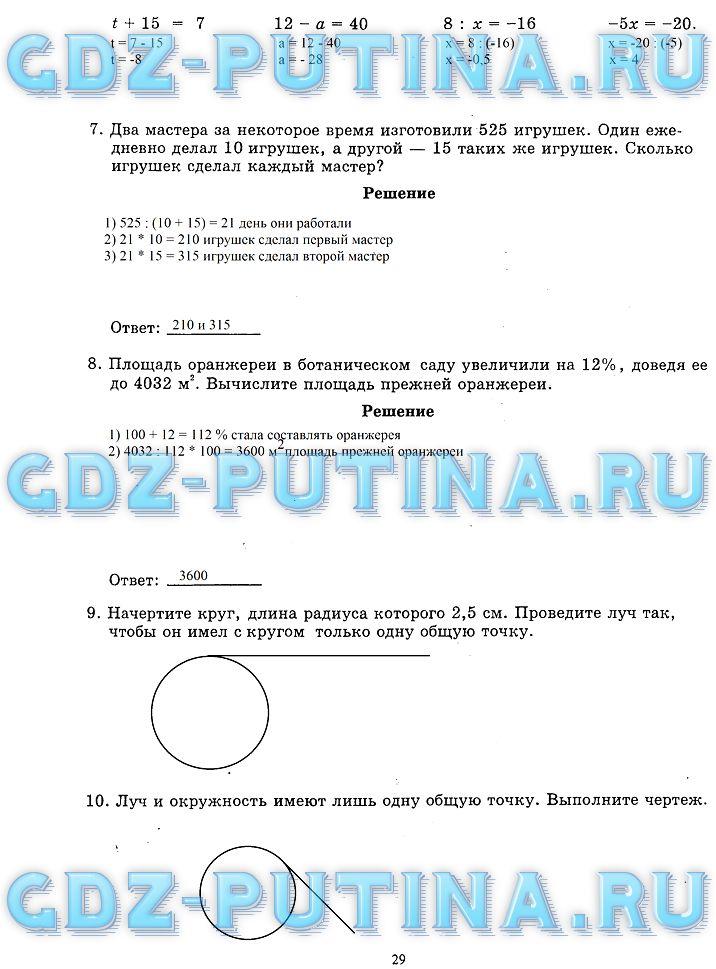 Скачать решебник по русский 8 класс ладыженская