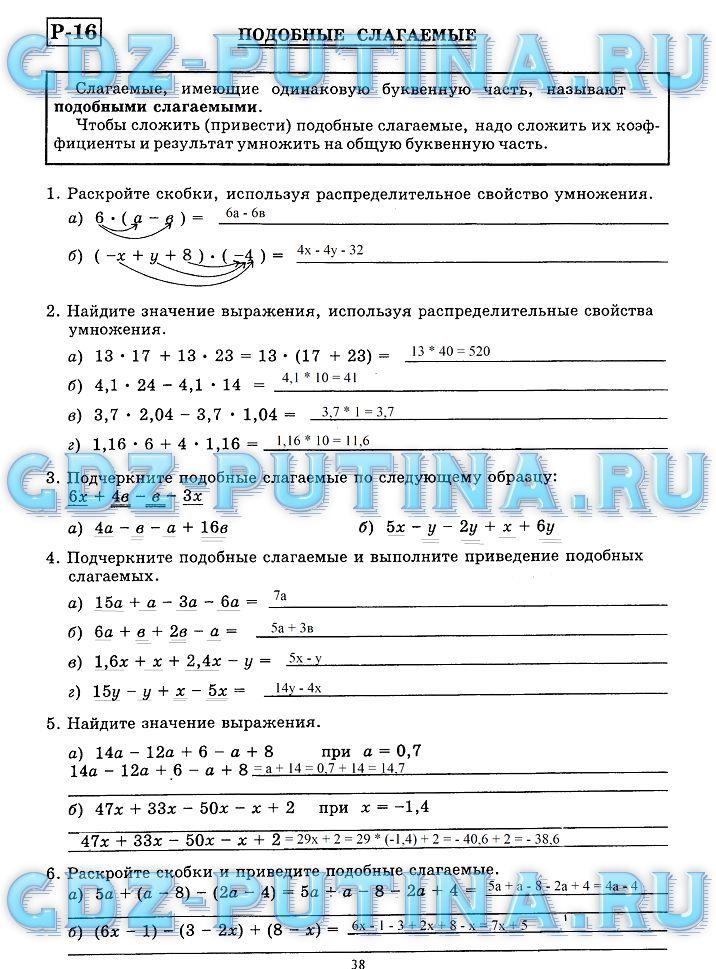 Математика Рабочая Тетрадь Решебник Миндюк Рудницкая