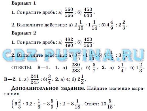Р решебник для 6 классов по математике