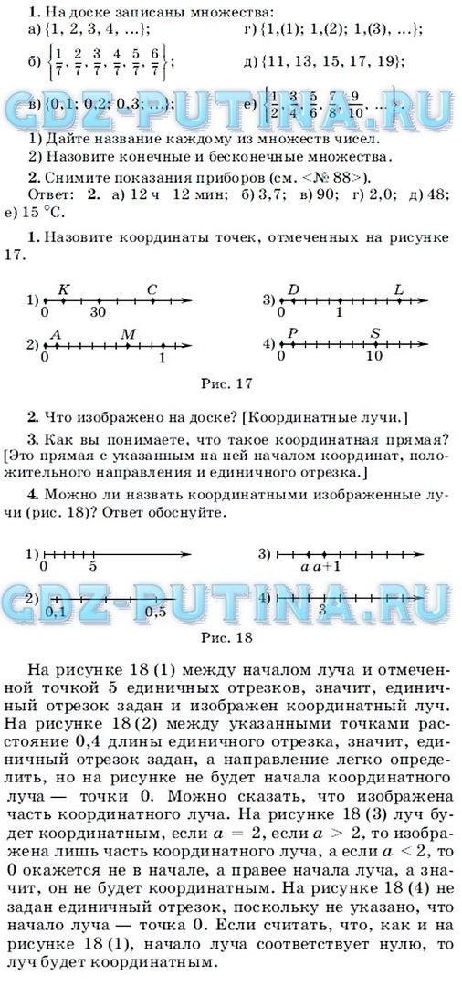 Скачать решебник по математике 6 класс муравин