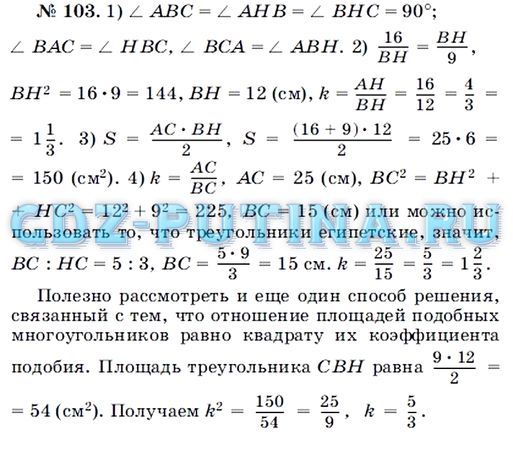 ГДЗ по Алгебре за 8 класс: Макарычев Ю.Н.