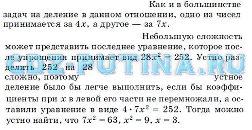 решебник по русскому языку 6 класс муравина муравин
