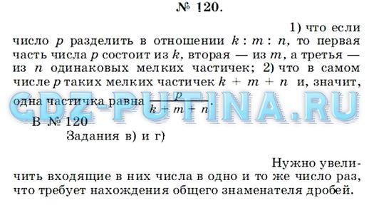 ГДЗ по математике 6 класс Муравин Г.К. ФГОС