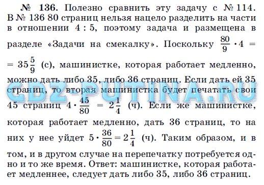 Решебник по математике 5 муравин и муравина учебник ответы