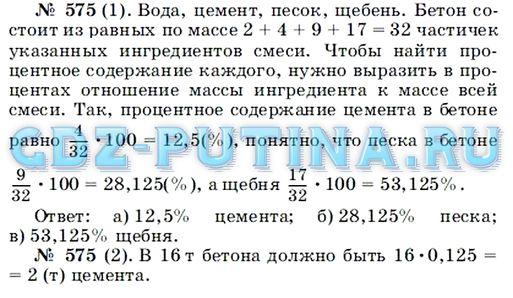 Решебник по математике 6 класс Муравин Г.К., Муравина О.В ФГОС