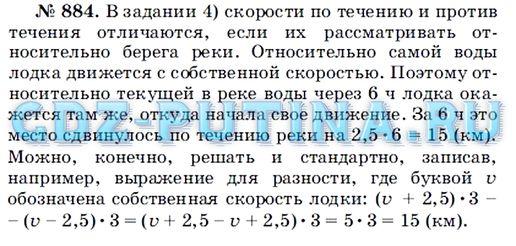 решебник к учебнику по математике 6класса муровина