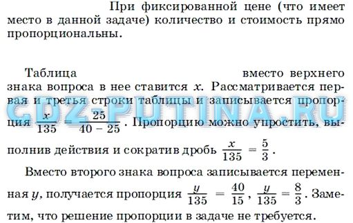 Решебник по математике 6 класс муравин 2014