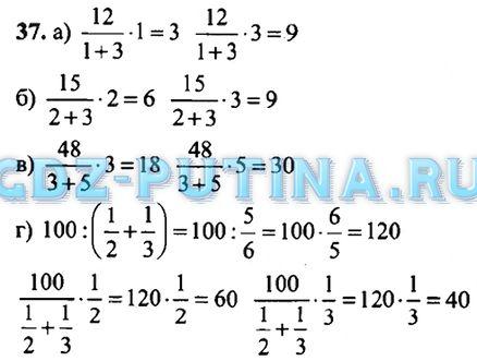 Решебник По Математике 6 Класс Потапов Рабочая Тетрадь