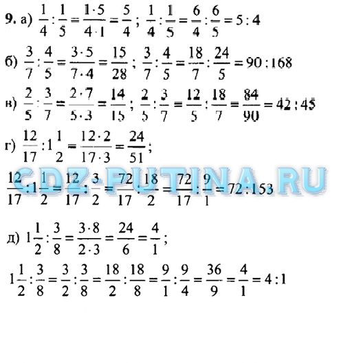 Учебник 5 класс никольский онлайн