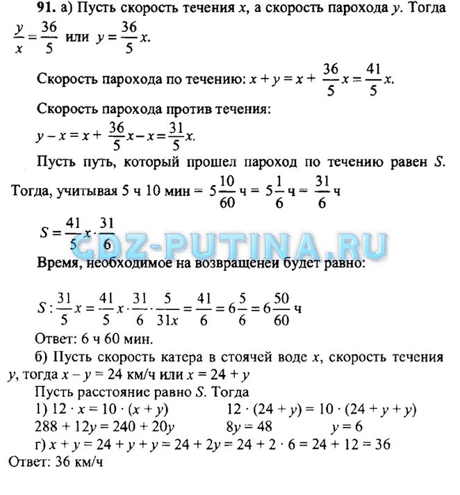 Гдз по математике 5 класс николай сергей михайловичь
