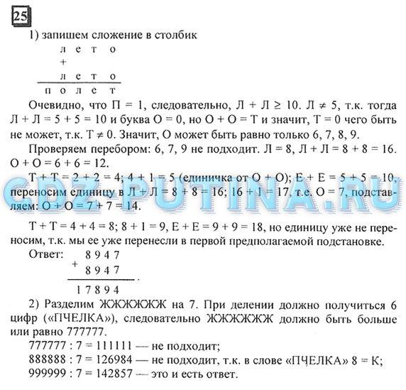 Решебник ГДЗ ответы по математике 6 класс Дорофеев Петерсон