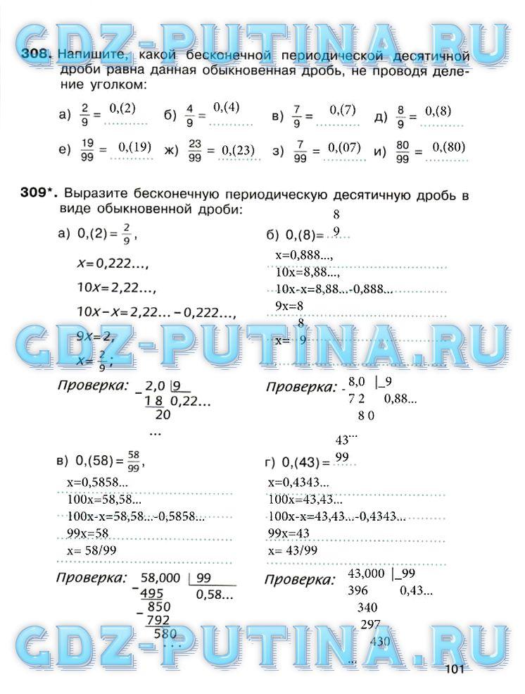 Решебник гдз по математике 6 класс потапов