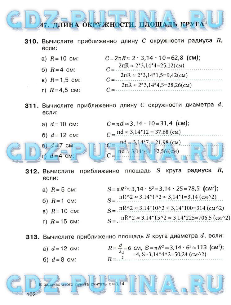 По тетради 6 математика печатной потапов гдз класс