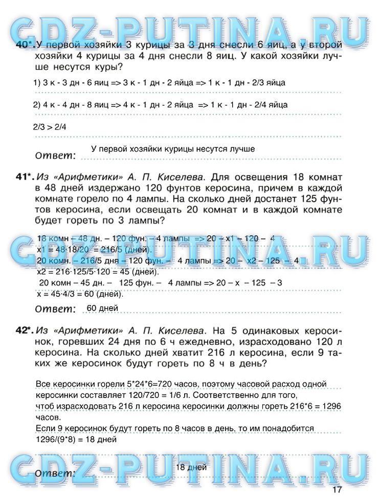 ГДЗ решебник по истокам 3 класс рабочая тетрадь Котельникова