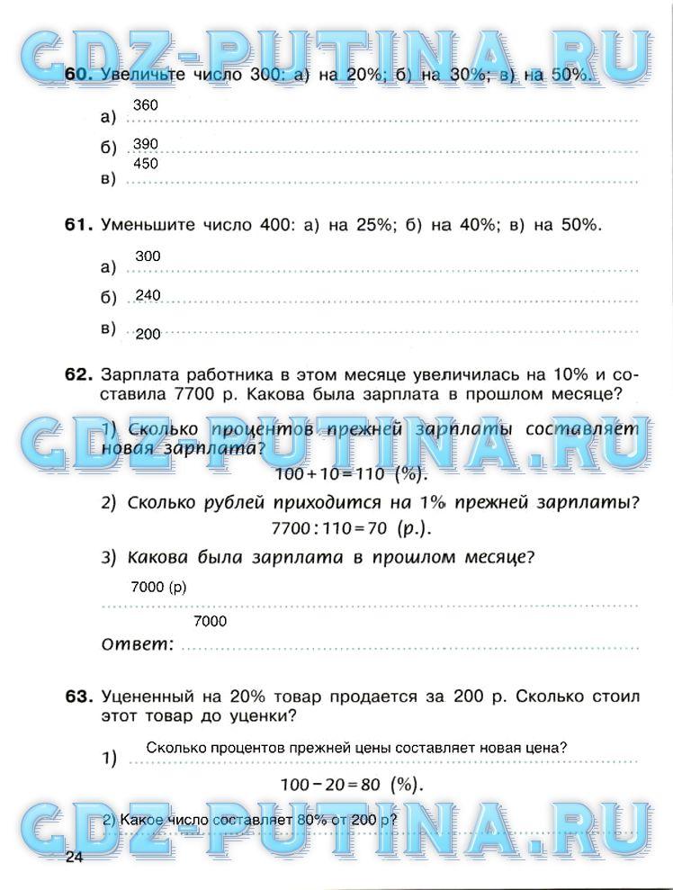Рабочая тетрадь по математике 6 класс ответы никольский потапов шевкин