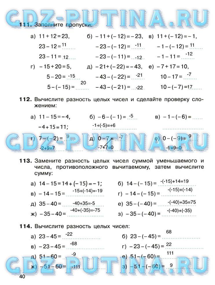 Ответы по математике 6 класс тетрадь номер 2