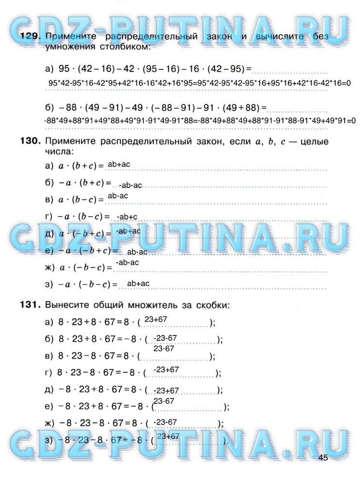 5 решебник по м.к.потапов для математике класса