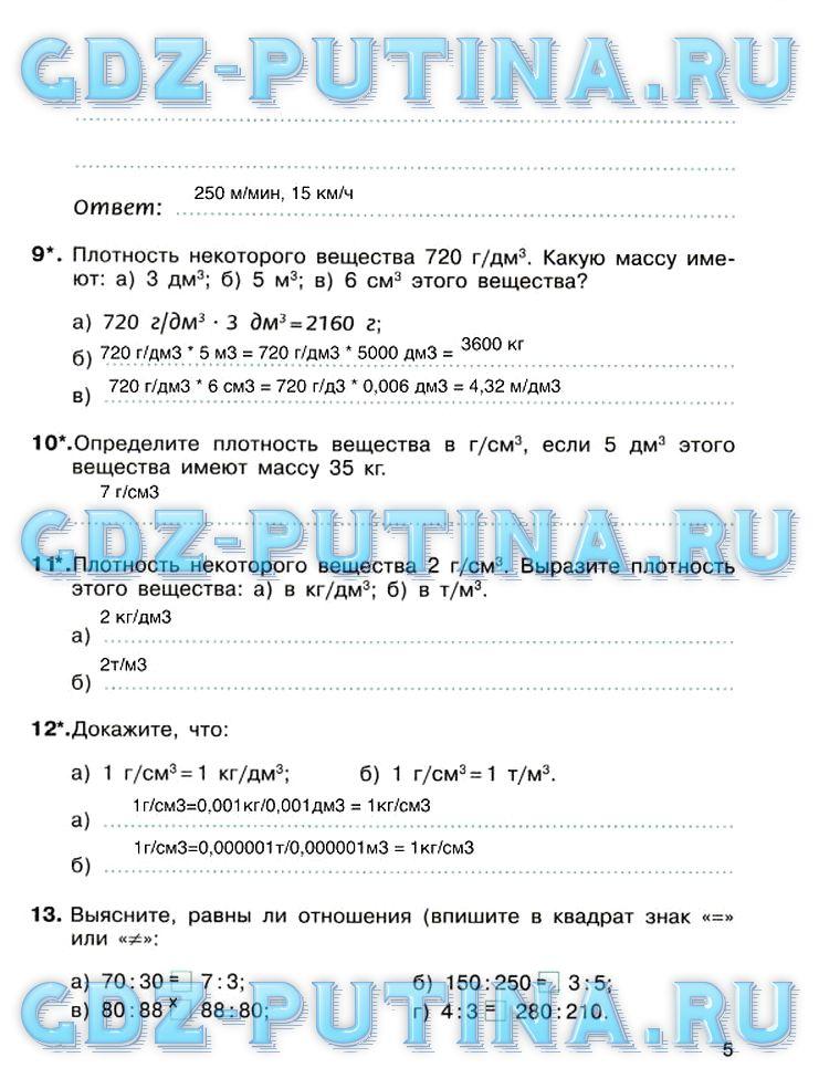 Ответы по математике 6 класс никольский потапов решетников шевкин тетрадь