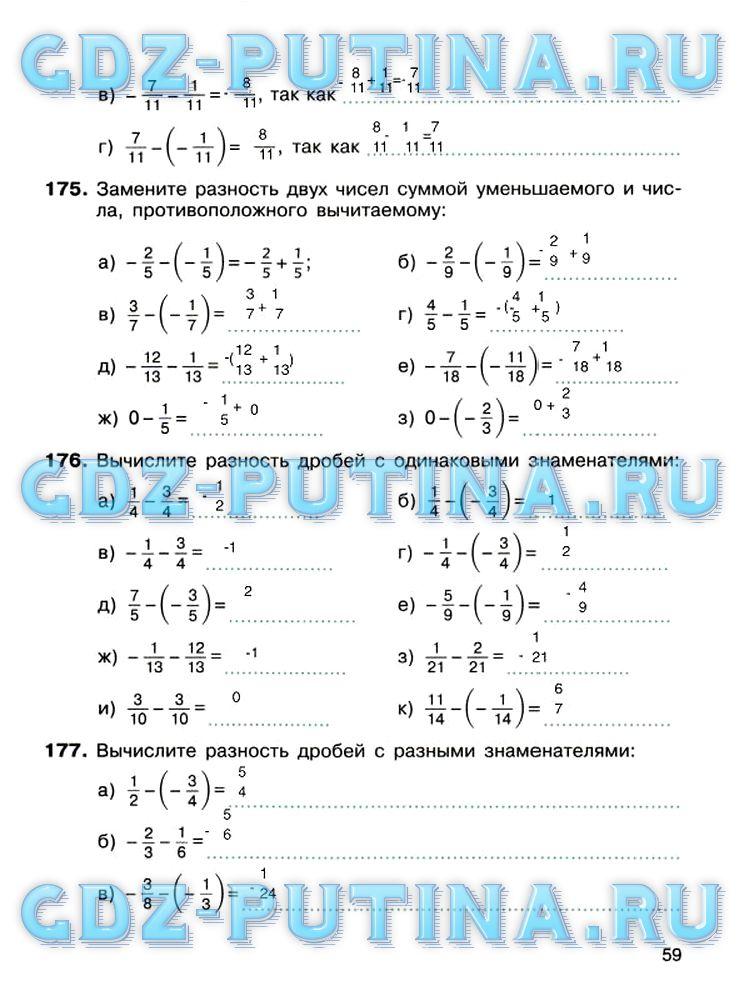 Гдз по математика 6 класс никольский рабочая тетрадь ответы