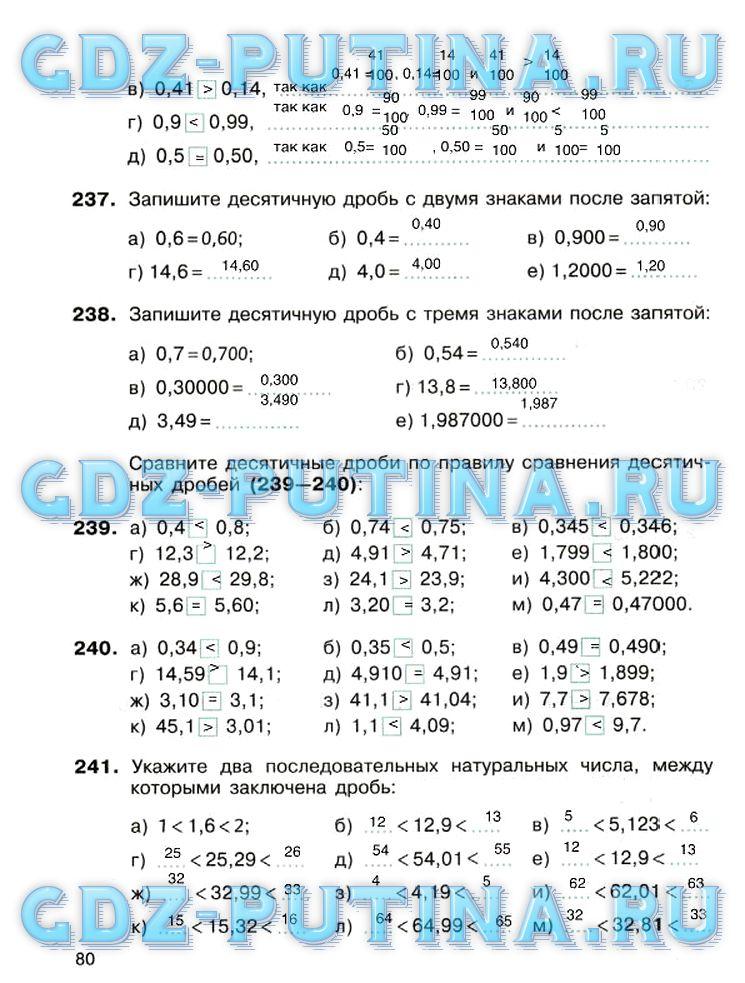 потапов математика по класс тетради печатной гдз 6