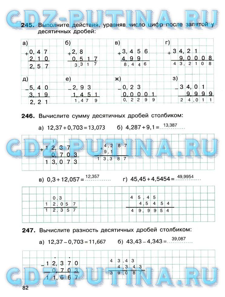 Гдз Путина По Математике 6 Класс Рабочая Тетрадь Потапов