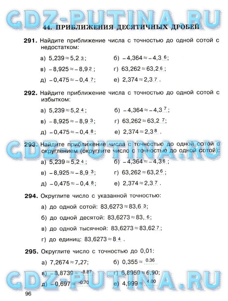Гдз По Математике 6 Кл Потапов