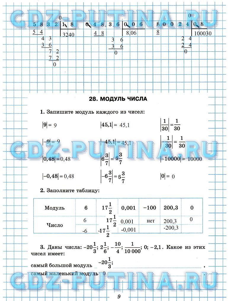 Гдз математика 3 класс рудницкая юдачева учебник