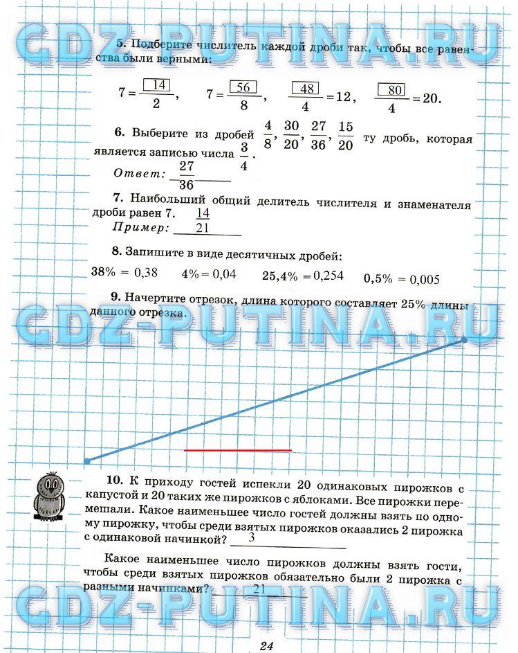 Класс решебник по матем ладыженская 5