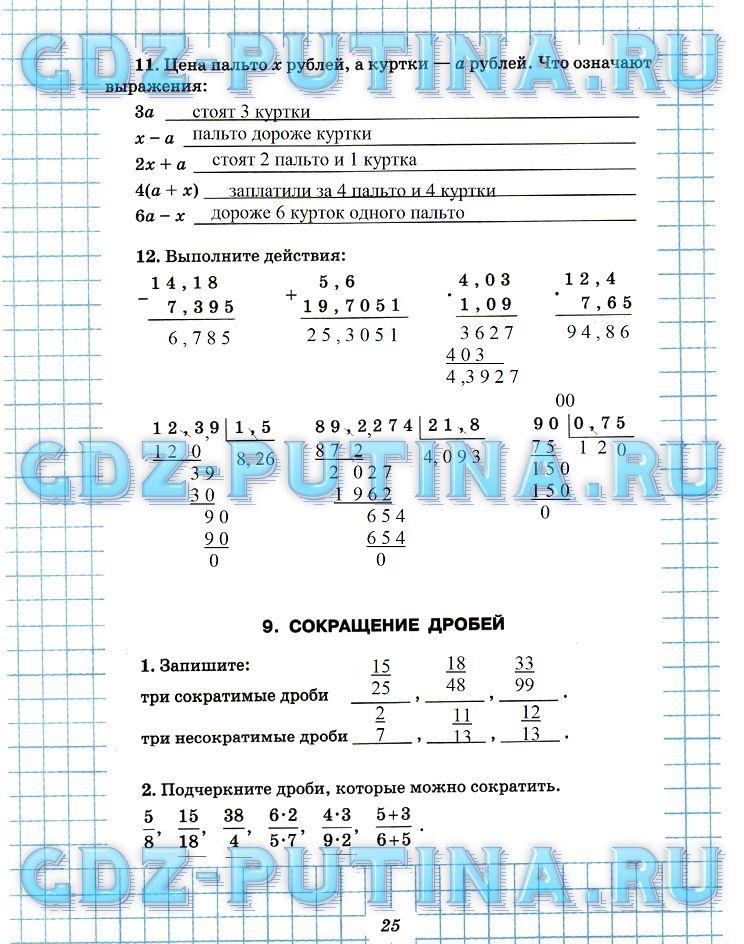 Гдз от Путина 3 Класс по Математике 1 Часть Рабочая Тетрадь - картинка 1