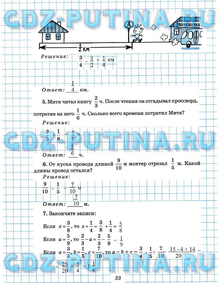 Тетрадь математика 1 рудницкая рабочая задания класс готовые домашние