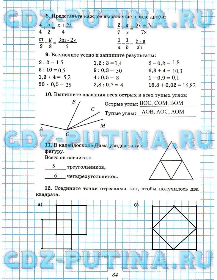 3 рудницкая решебник за рабочей тетради математике класс по