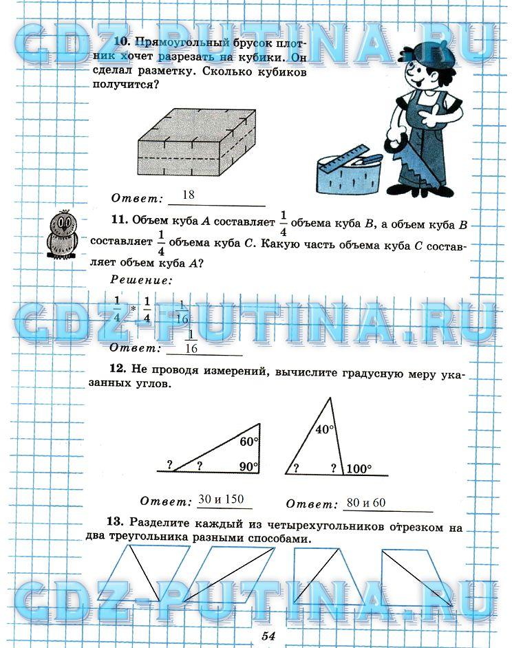 Готовые домашние задания математика 1 класс рудницкая рабочая тетрадь